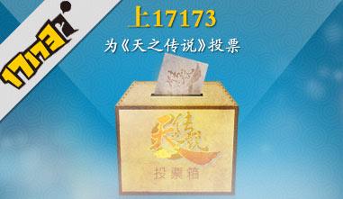 上17173为《天之传说》投票