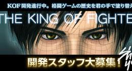3D版《拳皇》新作正在开发 或登录移动平台