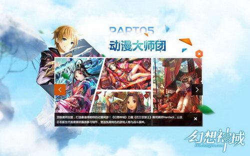 《幻想神域》顶级画师阵容