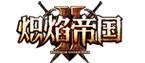《炽焰帝国2》今日开启精英封测 剑指王城