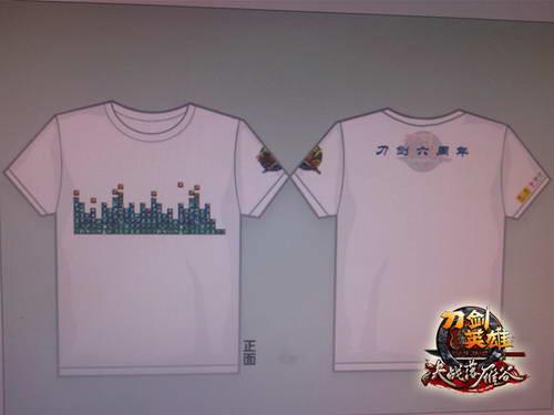 《刀剑英雄》九周年纪念t恤设计图曝光