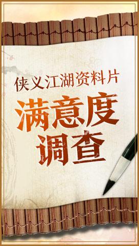 侠义江湖资料片满意度调查