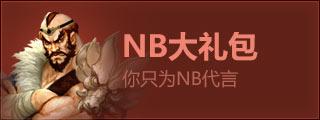 NB大礼包