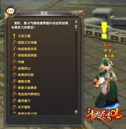 """满足要求的玩家,将可接取""""斗圣之路""""任务。"""