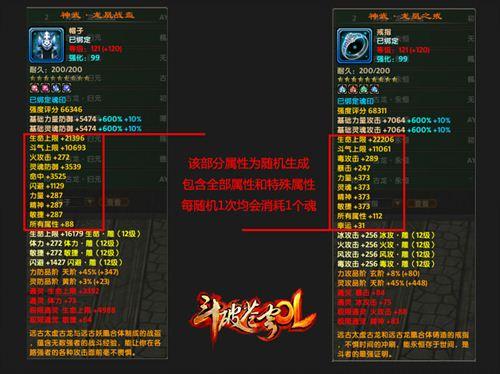 玩家已升级好的神武战盔和戒指
