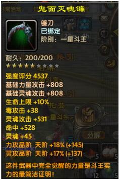 毒宗:鬼面灭魂镰
