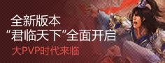 """全新资料片""""君临天下""""全面开启 大PVP时代来临"""