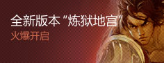 全新版本炼狱地宫火爆开启