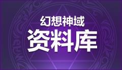 幻想神域资料库