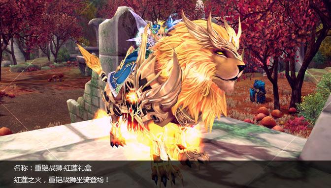 重铠战狮‧红莲礼盒(坐骑)