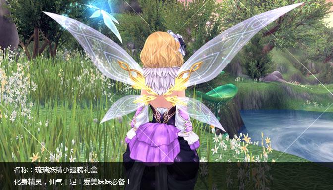 琉璃妖精小翅膀礼盒