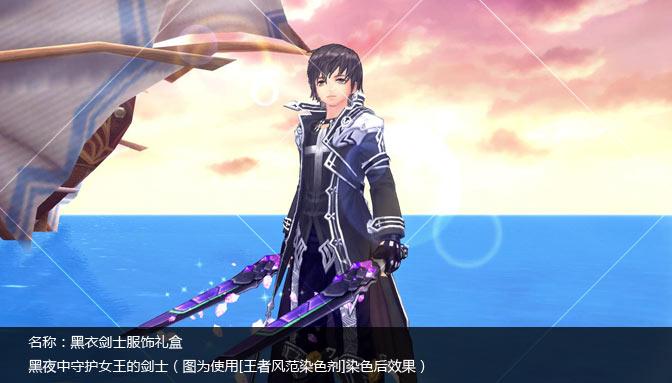 黑衣剑士服饰礼盒