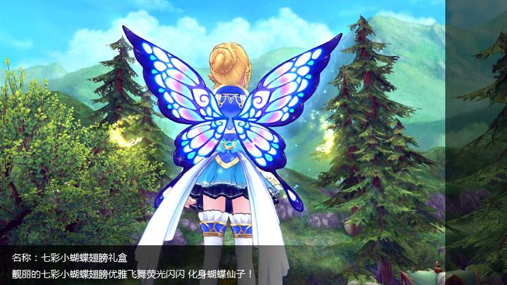 七彩小蝴蝶翅膀礼盒