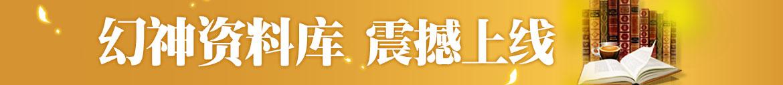 幻神资料库 震撼上线