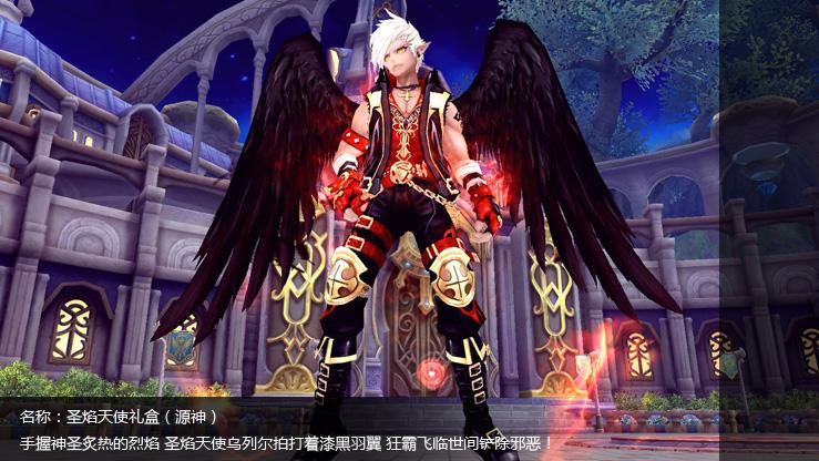 圣焰天使礼盒(源神)