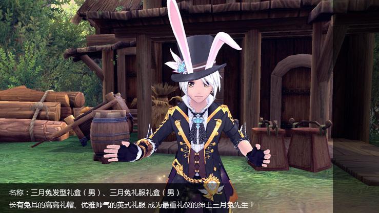 三月兔发型礼盒(男)、三月兔礼服礼盒(男)