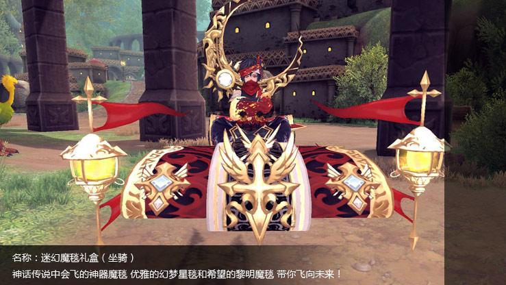 迷幻魔毯礼盒(坐骑)