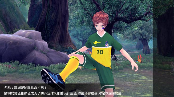 澳洲足球服礼盒(男)