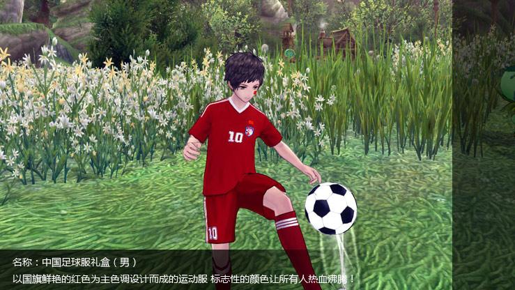 中国足球服礼盒(男)