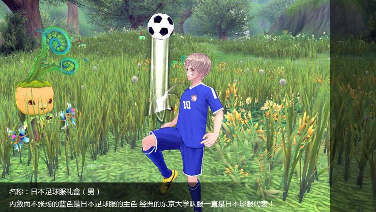 日本足球服礼盒(男)