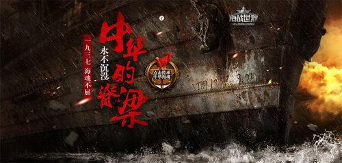 海战世界全新版本,首艘中国战舰登场