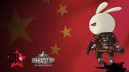 """最强军游X最强军漫,《海战世界》""""那兔""""番外登场"""
