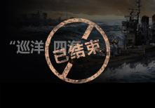 """""""巡洋""""四海"""