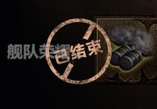 舰队荣耀Ⅰ