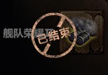 舰队荣耀Ⅱ