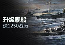 升级舰船送1250资历