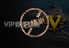 VIP春季促销