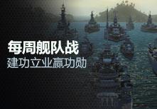 每周舰队战建功立业赢功勋