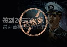 签到20天送最强反潜指挥官