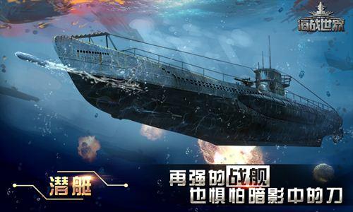 潜艇全新海报