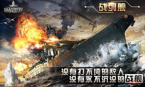战列舰全新海报