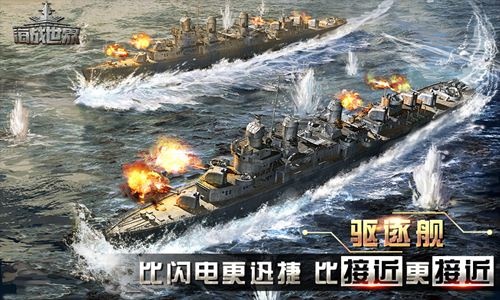 驱逐舰全新海报