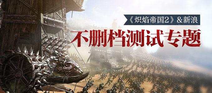 《炽焰帝国2》&新浪不删档测试专题