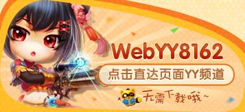 WebYY8162 无需下载 点击直达页面YY频道