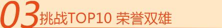 03 挑战TOP10 荣誉双雄