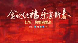金蛇纳福,乐享新春
