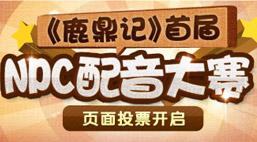 《鹿鼎记》首届NPC配音大赛