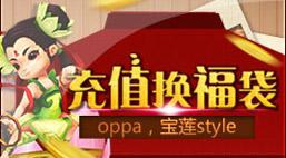 oppa 宝莲style