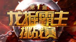 第一届龙掘霸主挑战赛
