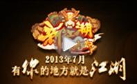 《鹿鼎记·新江湖》悬念视频