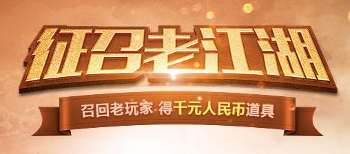 征召老江湖 召回老玩家 得千元人民币道具!