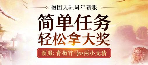 新服:青梅竹马vs两小无猜