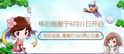 怀旧双线【青梅竹马vs两小无猜】