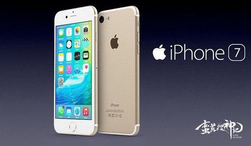 8月预约赢iPhone7