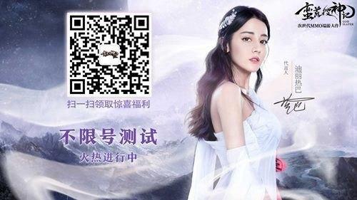 信公众号(manhuang_cyou),领取现金红包、游戏道具和代言人迪丽热巴签名照