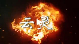 云灵职业宣传视频